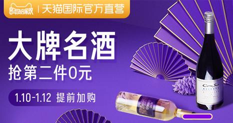 《【天猫国际】年货节大牌名酒 1.10-1.12先领券》