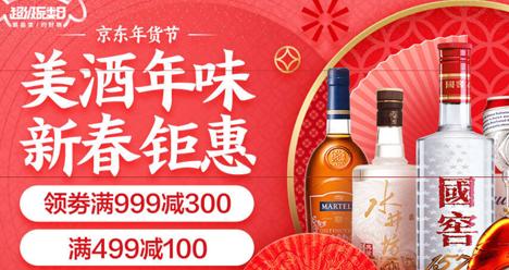 【京东商城】酒水年货超级品类日 领券699-120/999-300
