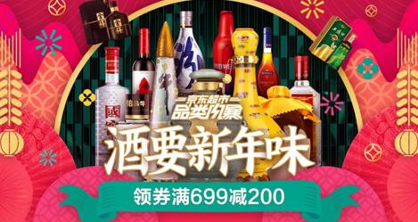 《【京东自营】酒要新年味 红酒券599-100》