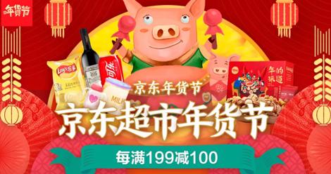 《【京东自营】超市年货节 每满199-100》