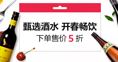 《【亚马逊自营】甄选酒水,下单5折》