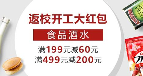 《【亚马逊自营】食品酒水:领券199-60/499-200》