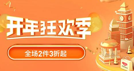 《【网易考拉】开年狂欢主会场 2.21 0点开抢!》