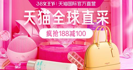 【天猫国际】3.7-3.9女王节 准点抢188-100券!