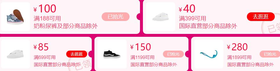 《【天猫国际】3.7-3.9女王节 准点抢188-100券!》