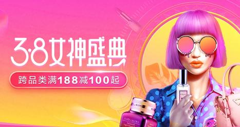 【网易考拉】3月6日0点:女神盛典!提前领券!