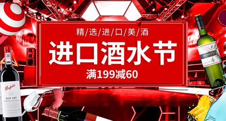 【苏宁自营】进口酒水节 满199-60/满399-100