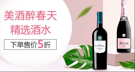 【亚马逊自营】精选酒水 下单5折