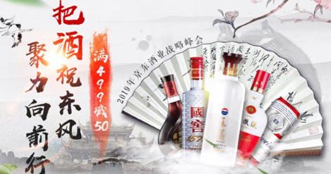 【京东自营】春季糖酒会 先领券!