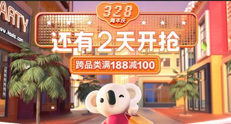 【网易考拉】3.28周年庆主会场 提前领券!