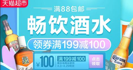 《【天猫超市】领酒水券199-100 最后一日有效》