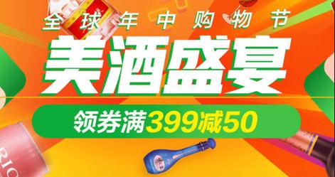 《【京东商城】美酒盛宴 领券399-50》