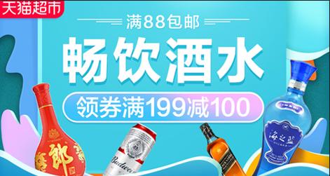 《【天猫超市】畅饮酒水会场 领酒水券199-100》