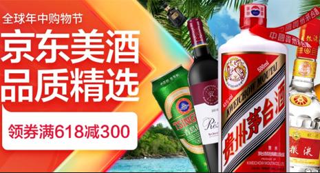 【京東商城】618白酒會場 領券618-300