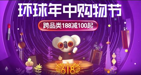 【網易考拉】618—環球年中購物節 各種活動+擼點,16日0點開啟!
