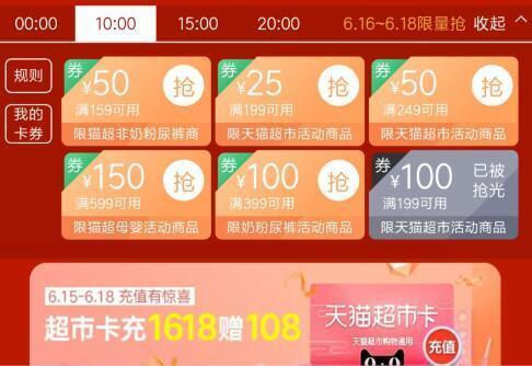 《【天猫超市】16日0点:618狂欢节开启 加购!抢神券!》