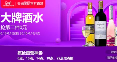 【天貓國際】16日0點:大牌酒水會場 搶限時半價!