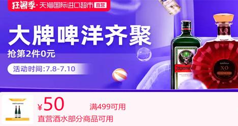 【天貓國際】狂暑季—酒水會場 領酒水券499-50