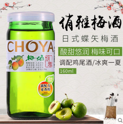 《【天猫商城】日式梅酒 碟矢choya俏雅梅酒 160ml 9.9元(需用券)》