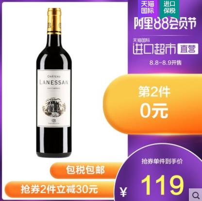 《【天猫国际】8日0点:朗珊酒庄干红 2013 100.38元(双重优惠)》