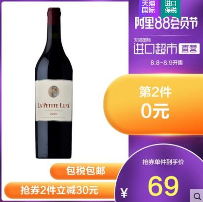 《【天猫国际】8日0点:骑士庄园迷月干红 65.55元(双重优惠)》