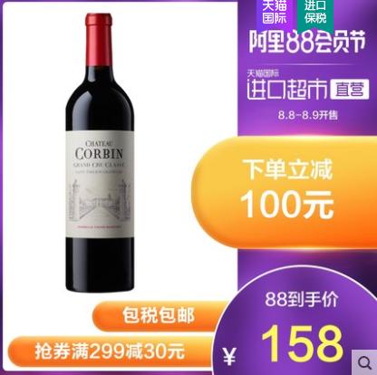 《【天猫国际】高槟酒庄圣埃美隆干红 88会员114元(双重优惠)》
