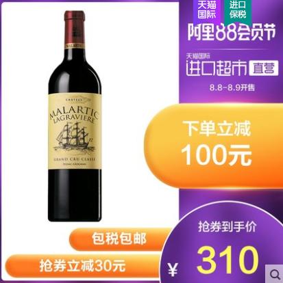 《【天猫国际】马拉帝酒庄干红 88会员275.5元(双重优惠)》
