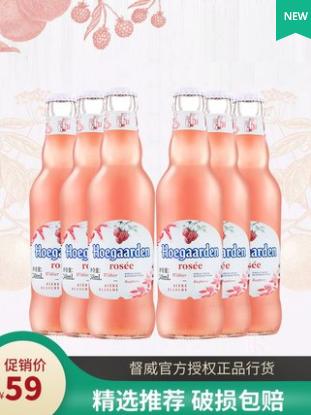 《【天猫商城】比利时 福佳玫瑰红精酿 248ml*6瓶 44元(需用券)》