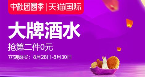 【天貓國際】中秋節:大牌酒水會場 搶第2件0元!
