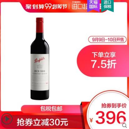 《【天猫国际】澳洲名庄奔富 BIN389干红 88会员325.1元(双重优惠)》