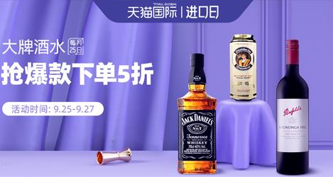 《【天猫国际】9.25-9.27进口日:大牌酒水会场 多款第二件0元》