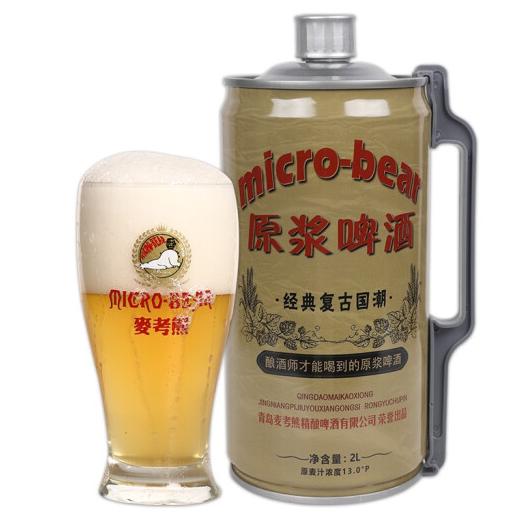 《【京东】麦考熊(MICRO-BEAR) 青岛原浆精酿啤酒 2L 17.8元(需用券)》