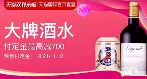 【天猫国际】双11直营名庄酒:预售看撸点!