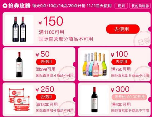 《【天猫国际】双11直营名庄酒:预售看撸点!》