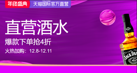【天猫国际】双12直营酒水会场 12日0点开启!