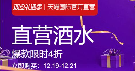 【天猫国际】12.19-12.21双旦礼遇季 各种叠加限时3日!