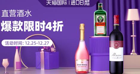 【天猫国际】12.25-12.27 进口日直营酒水会场 先领券!