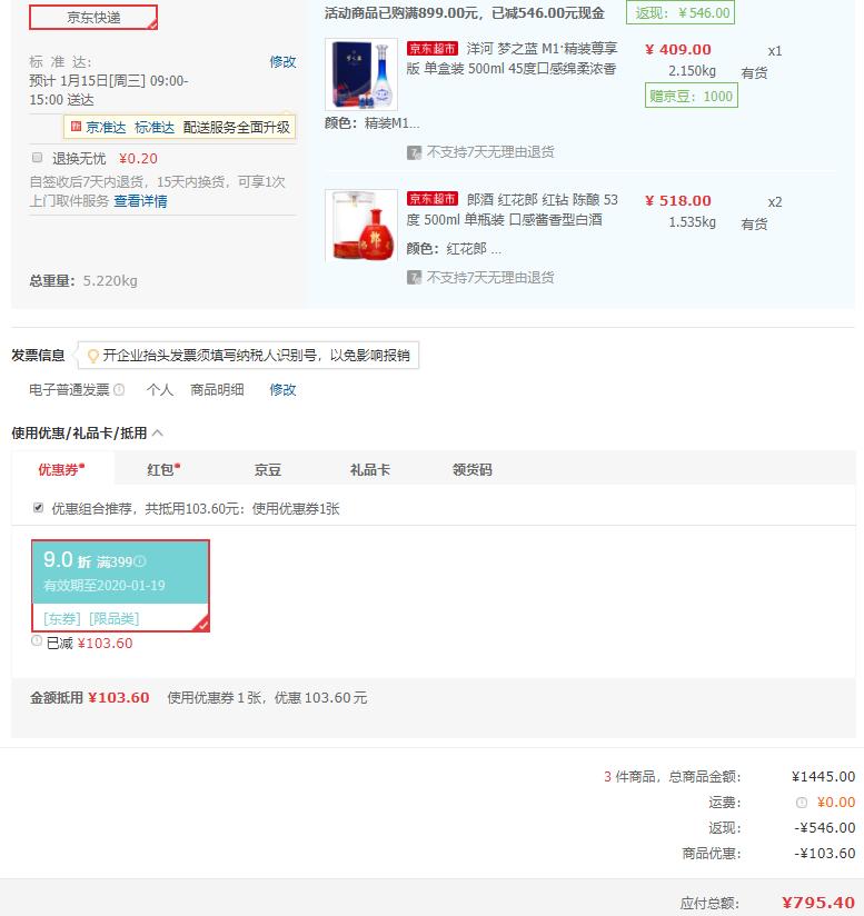 《【京东自营】红花郎 红钻 陈酿 53度 500ml 265.13元(双重优惠)》