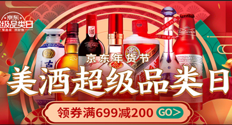【京东商城】美酒超级品类日  领酒水神券699-200