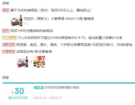 《【京东自营】范佳乐(原教士)小麦黑啤酒 450ml*12瓶 47.67元(双重优惠)》