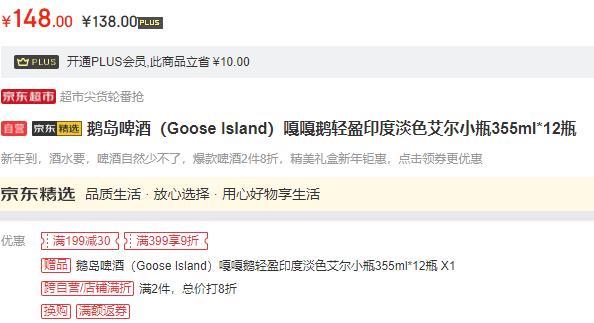 《【京东自营】鹅岛(Goose Island)嘎嘎鹅轻盈印度淡色艾尔 355ml*12瓶 47.7元(三重优惠)》