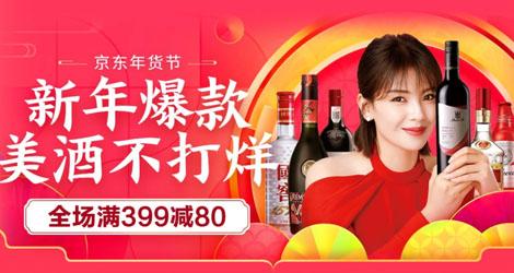 【京东商城】年货节:酒水不打烊