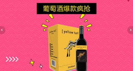 【京东自营】葡萄酒爆款疯抢  自营红酒券699-200!