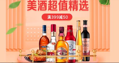 【京东商城】美酒超值精选 领酒水九折券