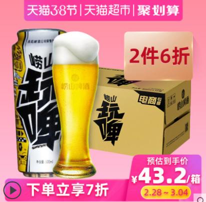 《【天猫超市】青岛啤酒白啤 500ml*12听崂山玩啤 43.243.2元(2件6折)》