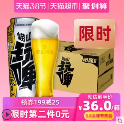 《【天猫超市】青岛崂山玩啤 500ml*12听 27.67元(双重优惠)》