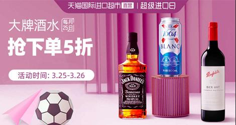 【天猫国际】3.25-3.26进口日:酒水会场 抢下单5折