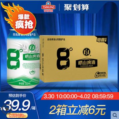 《【天猫超市】青岛啤酒崂山8度清爽醇正330*24听 88会员73.91元》