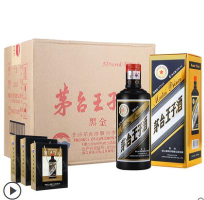 《【天猫超市】茅台 王子酒 黑金 53度 500ml*6瓶 88会员948.1》