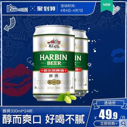 《【天猫】哈尔滨啤酒 醇爽330ml*24听 34.9元(需用券)》